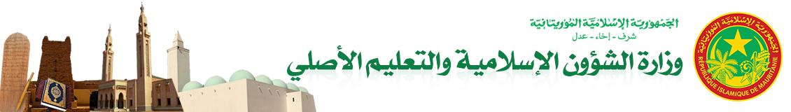 وزارة الشؤون الإسلامية تدعو الائمة للحديث عن انتشار الحرائق والتقيد بالإجراءات الاحترازية من